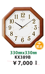 セイコークロック_61 ¥4,900円(税抜)