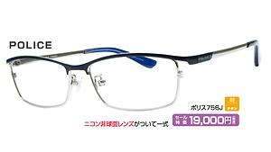 ポリス756J ¥19,000円(税抜)