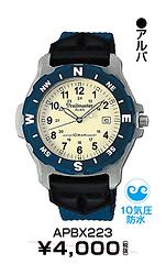 セイコーアルバ_21 ¥2,800円(税抜)