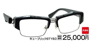 BTY83 ¥25,000円(税抜)
