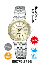 シチズンエクシード_15 ¥52,500円(税抜)