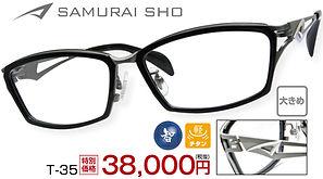 T-35 ¥38,000円(税抜)