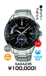 セイコーブライツ_56 ¥70,000円(税抜)