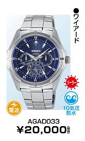 セイコーワイアード_AGAD033 ¥14,000円(税抜)
