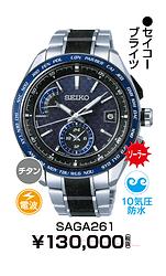 セイコーブライツ_60 ¥91,000円(税抜)