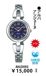 セイコーアルバレディース_6 ¥10,500円(税抜)
