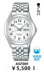 セイコーアルバ_33 ¥3,850円(税抜)