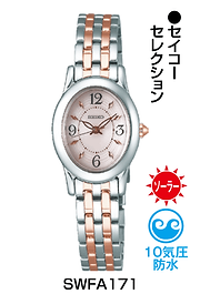 セイコーセレクション_SWFA171 ¥18,200円(税抜)