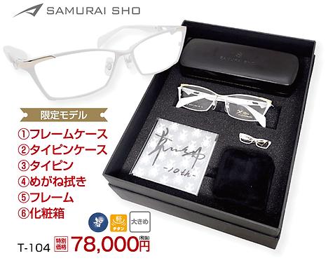 T-104 ¥78,000円(税抜)