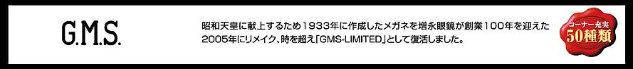 GMS_バナー.png