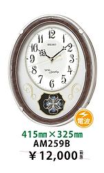 セイコークロック_65 ¥8,400円(税抜)