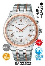 セイコードルチェ_SADZ202 ¥91,000円(税抜)