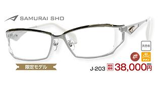 J-203 ¥38,000円(税抜)