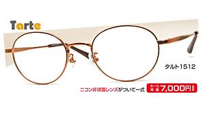 タルト1512 ¥7,000円(税抜)