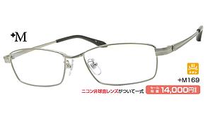 +M169 ¥14,000円(税抜)
