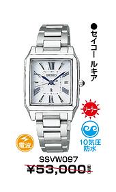 セイコールキア_097 ¥37,100円(税抜)