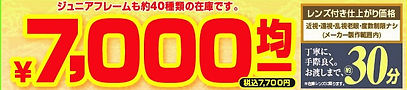 7700円セット.jpg
