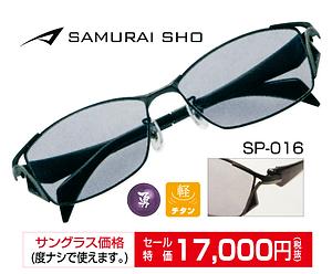 SP-016 ¥17,000円(税抜)