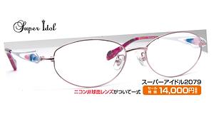 スーパーアイドル2079 ¥14,000円(税抜)