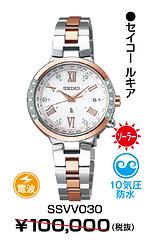 セイコールキア_SSVV030 ¥70,000円(税抜)
