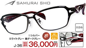 J-36 ¥36,000円(税抜)