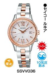セイコールキア_17 ¥40,600円(税抜)