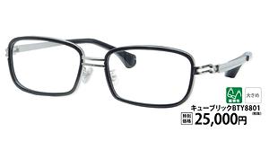 BTY8801 ¥25,000円(税抜)