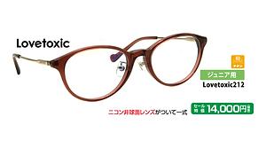 ラブトキシック212 ¥14,000円(税抜)