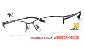 +M164 ¥14,000円(税抜)