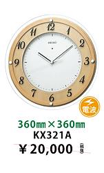 セイコークロック_63-12 ¥14,000円(税抜)
