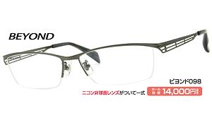 ビヨンド098 ¥14,000円(税抜)