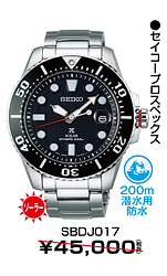 セイコープロスペックス_46 ¥31,500円(税抜)