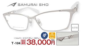 T-104 ¥38,000円(税抜)