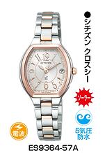 シチズンクロスシー_13 ¥41,300円(税抜)