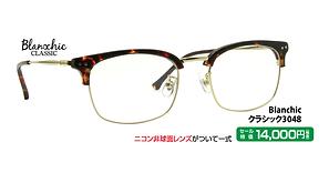 ブランシック3048 ¥14,000円(税抜)