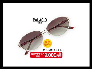 パラシオPS635 ¥9,000円(税抜)