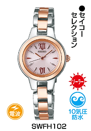 セイコーセレクション_SWFH102 ¥24,500円(税抜)