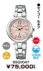 セイコールキア_26 ¥52,500円(税抜)
