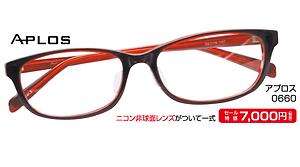 アプロス0660 ¥7,000円(税抜)