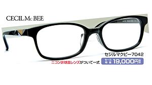 セシルマクビー7042 ¥19,000円(税抜)