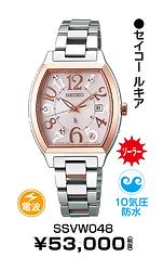 セイコールキア_17 ¥37,100円(税抜)
