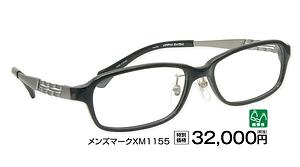 メンズマーク1155 ¥32,000円(税抜)