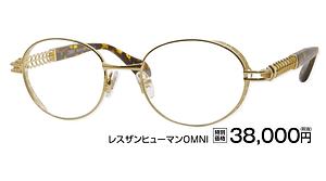 OMNI ¥38,000円(税抜)