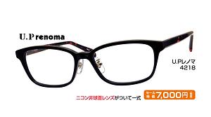 UPレノマ4218 ¥7,000円(税抜)