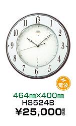 セイコークロック_37 ¥17,500円(税抜)