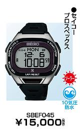 セイコープロスペックス_SBEF045 ¥10,500円(税抜)
