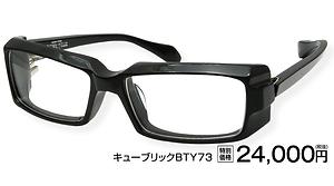 BTY73  ¥24,000円(税抜)