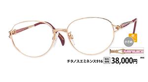 チタノスエミネンス910 ¥38,000円(税抜)