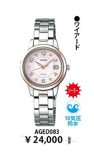 セイコーワイアード_9 ¥16,800円(税抜)