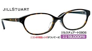 ジルスチュアート806 ¥19,000円(税抜)